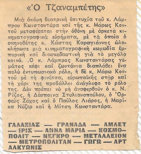 12-Ο-ΤΖΑΝΑΜΠΕΤΗΣ-1