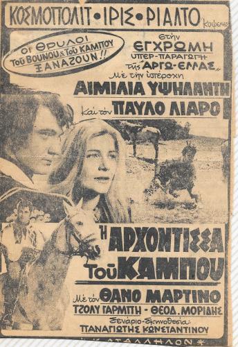 15-Η-ΑΡΧΟΝΤΙΣΣΑ-ΤΟΥ-ΚΑΜΠΟΥ-3