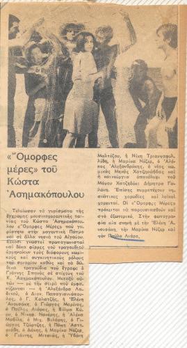 17-ΟΜΟΡΦΕΣ-ΜΕΡΕΣ-3