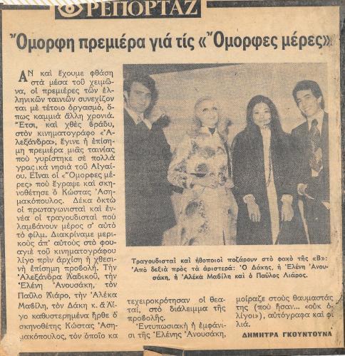 17-ΟΜΟΡΦΕΣ-ΜΕΡΕΣ-5