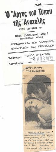 21-ΣΤΟΝ-ΙΛΙΓΓΟ-ΤΗς-ΑΜΑΡΤΙΑΣ