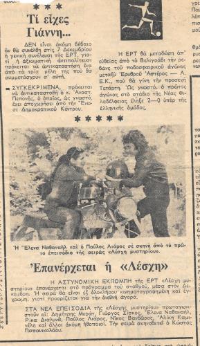 27-ΛΕΣΧΗ-ΜΥΣΤΗΡΙΟΥ-TV-2