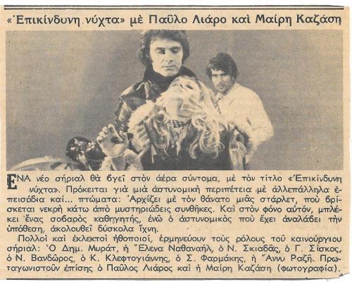 27-ΛΕΣΧΗ-ΜΥΣΤΗΡΙΟΥ-TV-3