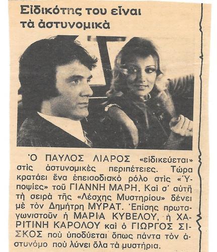 27-ΛΕΣΧΗ-ΜΥΣΤΗΡΙΟΥ-TV-4 (1)
