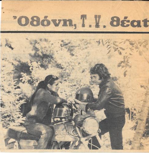 27-ΛΕΣΧΗ-ΜΥΣΤΗΡΙΟΥ-TV-5