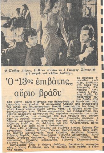 29-ΥΠΟΨΙΕΣ-TV-2