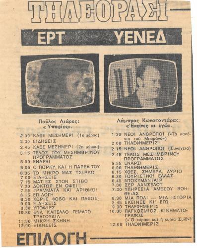 29-ΥΠΟΨΙΕΣ-TV-5