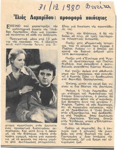 30-ΡΟΜΑΝΤΙΚΕΣ-ΙΣΤΟΡΙΕΣ-TV-1